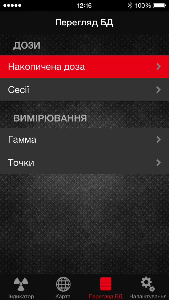 Screen_5_ua