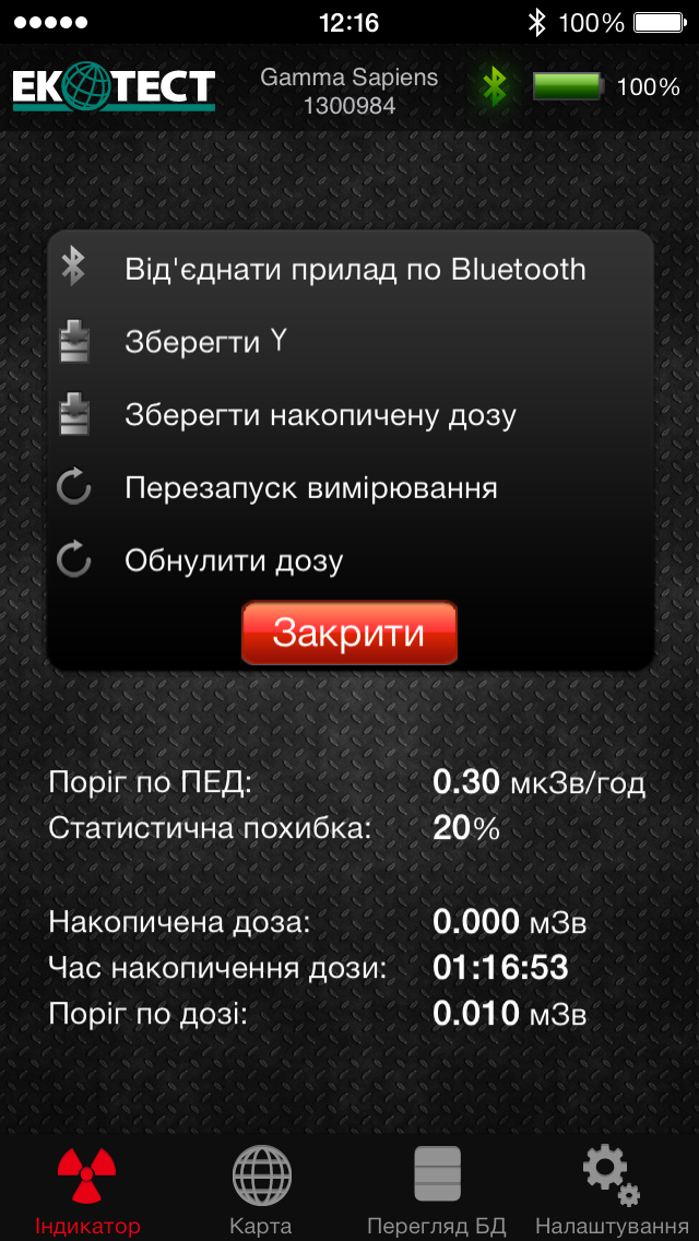 Screen_7_ua